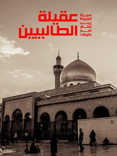 وثائقي المعصومين ع | وثائقي سيرة السيدة زينب ع - عقيلة الطالبيين