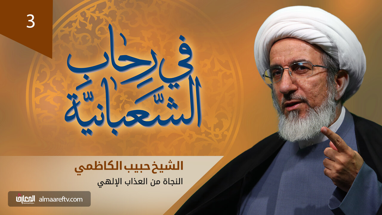 في رحاب الشعبانية – 3   النجاة من العذاب الإلهي   الشيخ حبيب الكاظمي
