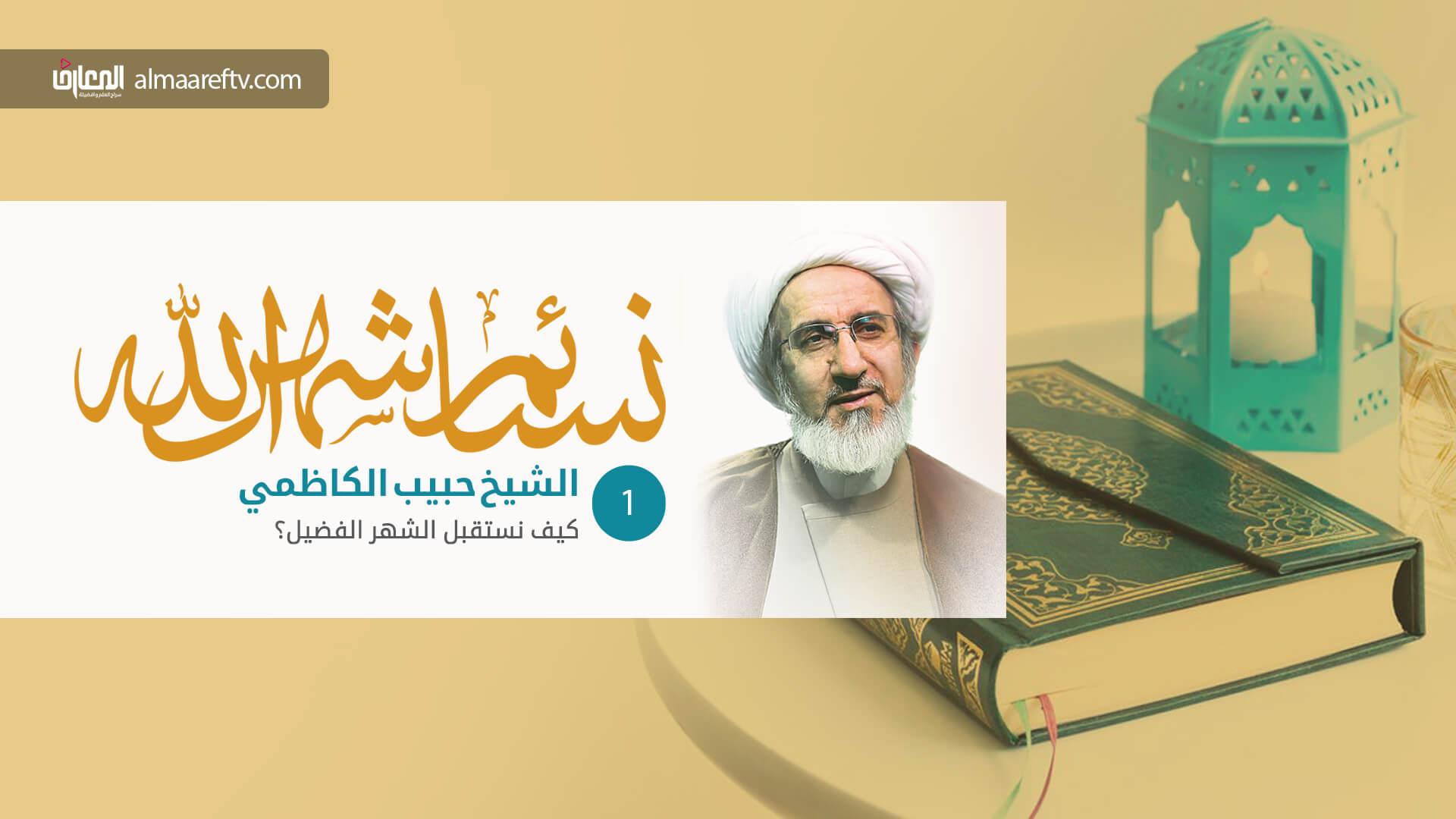 نسائم شهر الله – 1   كيف نستقبل الشهر الفضيل؟   الشيخ حبيب الكاظمي